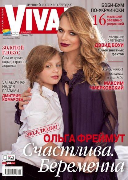 Вагітна Ольга Фреймут для VIva