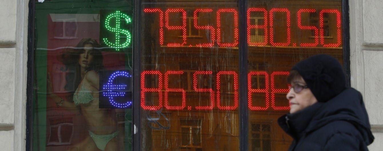 Курс рубля руйнується, пробивши черговий показник