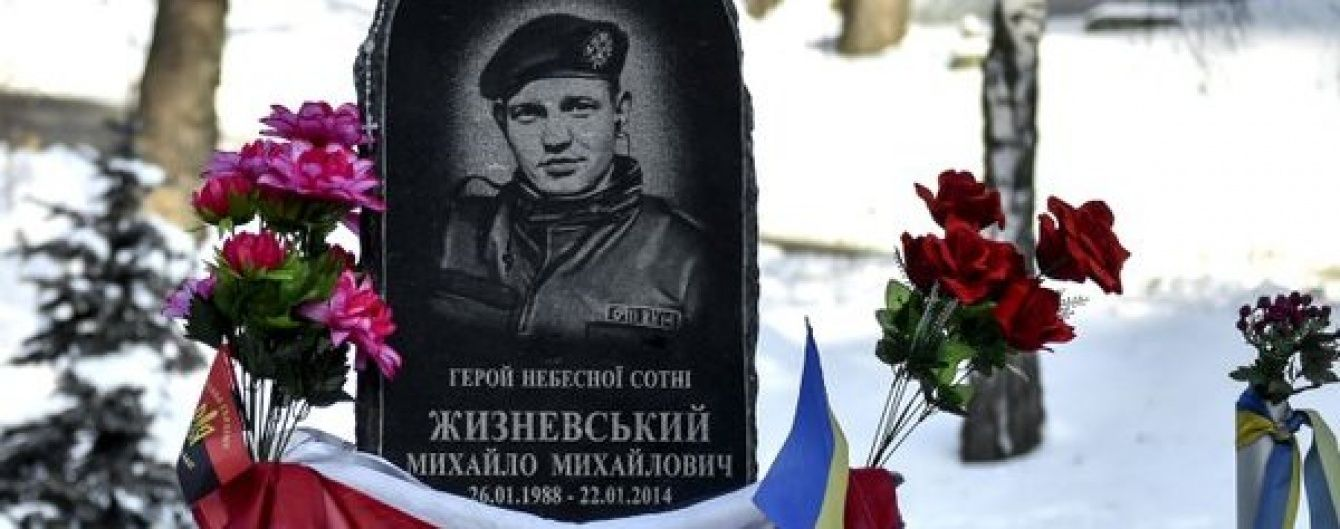 Загиблому на Майдані білорусу Жизнєвському присвоїли звання Героя України