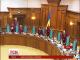 Зміни до Конституції України можуть відкласти