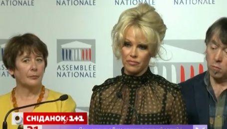 Памела Андерсон виступила у французькому парламенті