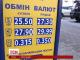 Експерти пояснили здорожчання валюти в Україні