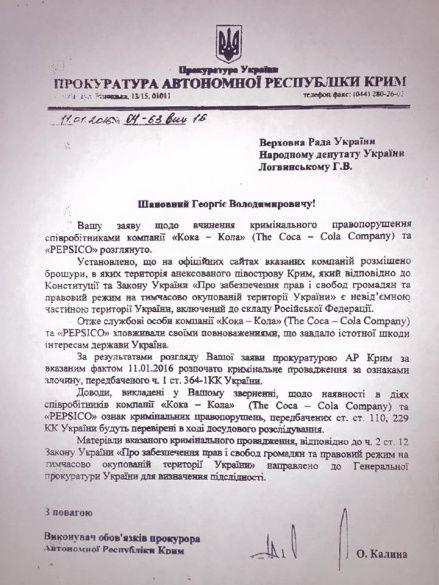 відповідь прокуратури АР Крим