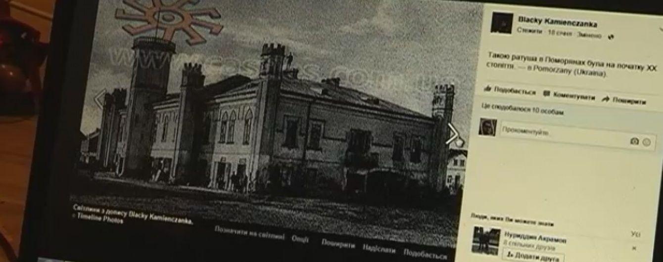 На Львівщині зі скандалом продають історичну будівлю ратуші