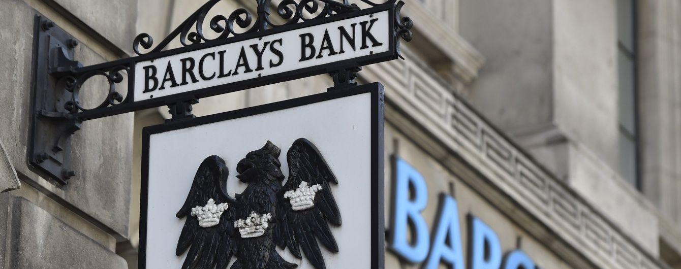 Через найбільші британські банки відмили $ 740 млн з Росії - The Guardian