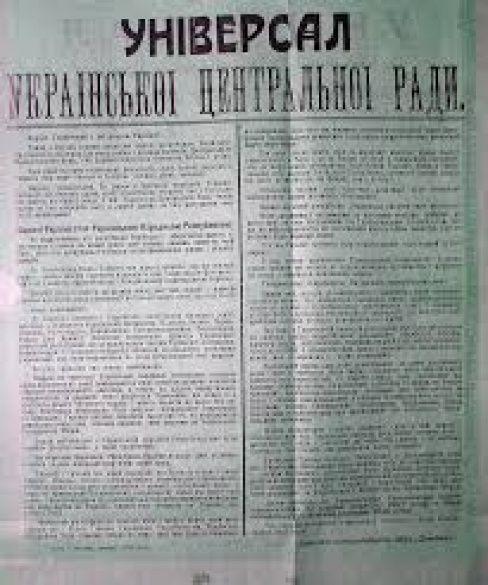 Перша Незалежність України_5