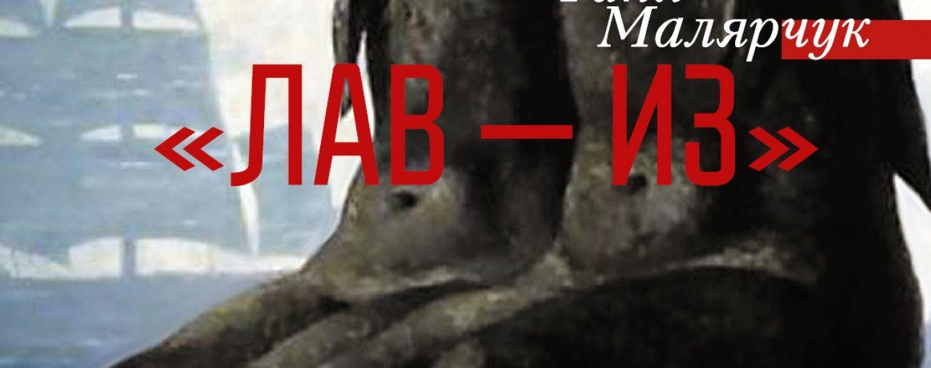 Лав - із Малярчук. Рецензія
