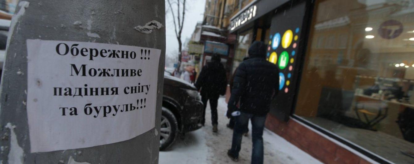 У Києві виписали півсотні адмінпротоколів через неприбраний сніг