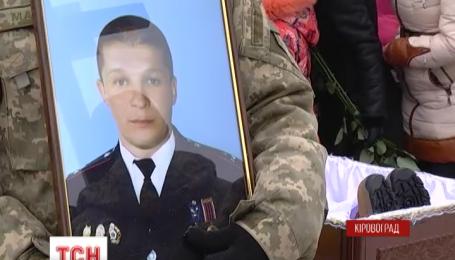 В Кировограде простились с сержантом Валерием Бочарниковым