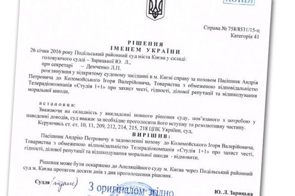 """Суд відмовив топ-менеджеру """"Нафтогазу"""" в задоволенні позову проти Коломойського і """"1+1"""""""