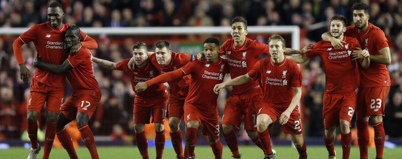 """""""Ліверпуль"""" у серії пенальті вирвав путівку у фінал Кубка англійської ліги"""
