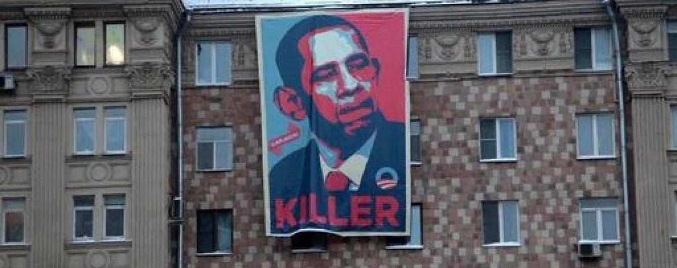 """У Москві біля посольства США вивісили плакат Обами із написом """"кілер"""""""