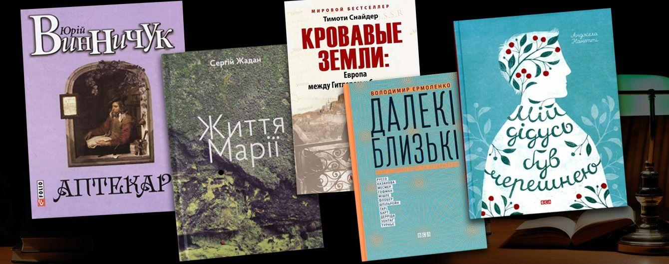 Топ-5 книжок минулого року, які ви просто мусите прочитати
