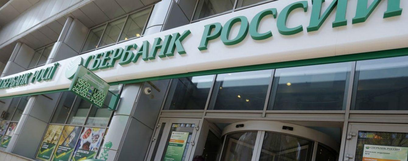 У Рівному суд заарештував рахунки Сбербанку Росії на 8,5 млрд грн