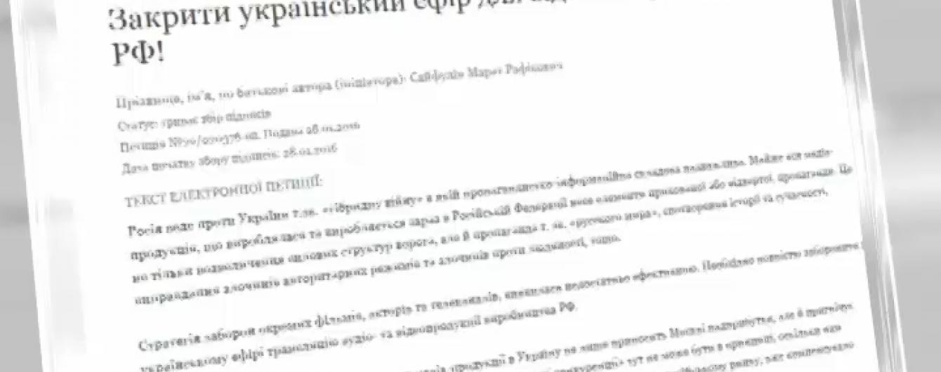 У Порошенка вимагають запровадити ефірні санкції для відео та аудіо продукції з РФ