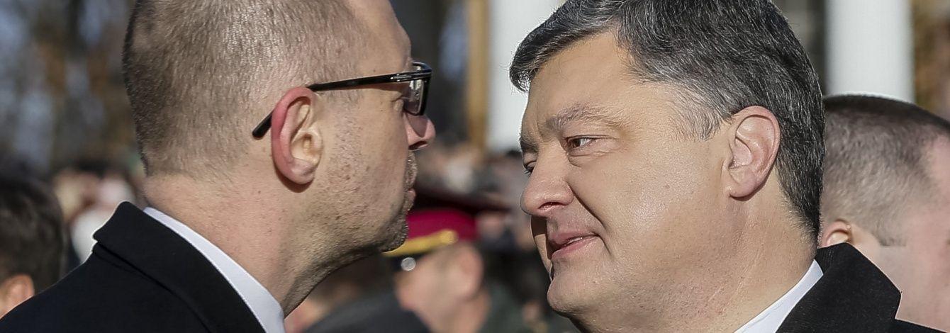 Яценюк запропонував Порошенку та його нардепам взятися за руки і забути образи