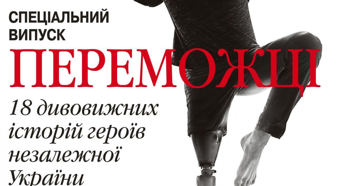 Вдохновителем Соломии Витвицкой в проекте стал Юрий Весельский