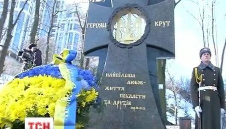Сьогодні в Україні вшанували героїв, що полягли під Крутами