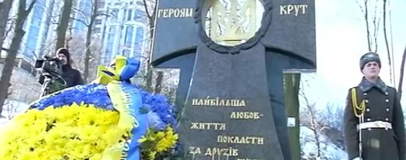 Посеред Дніпропетровська відбувся бій за Крути