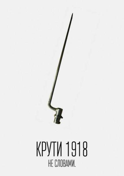 Не словами: український митець нестандартним плакатом вшанував героїв Крут