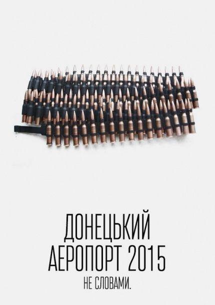 """Не словами: український митець вшанував подвиг """"кіборгів"""""""