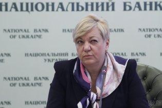 Гривню обвалили відпочивальники і пенсіонери - Гонтарева