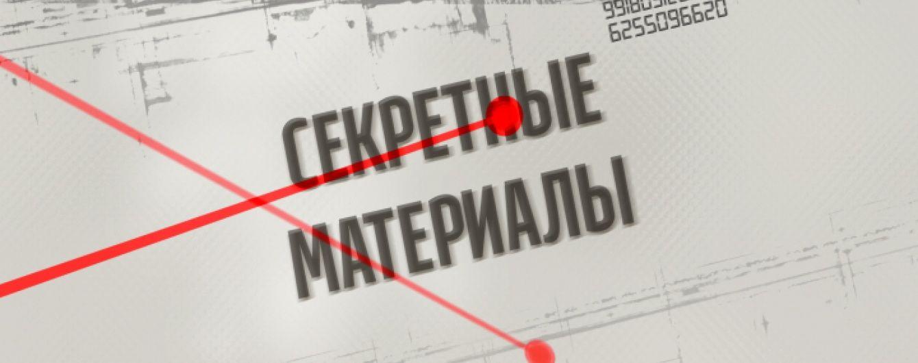 """Проект """"Секретні матеріали"""" представив новий формат та поділився темами майбутніх розслідувань"""