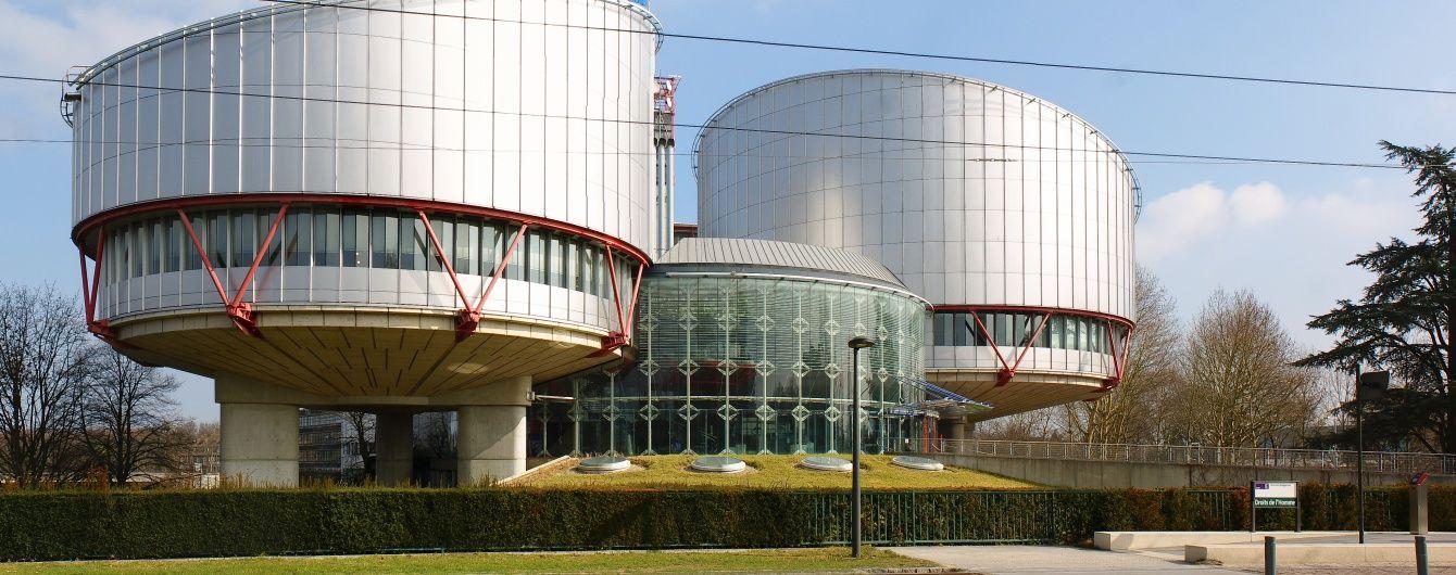 ЄСПЛ назвав Росію лідером за порушеннями прав людини