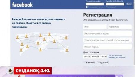 Фейсбук святкує 12-річчя