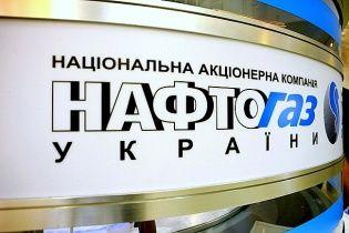 """У Стокгольмі розпочинається судовий процес між """"Нафтогазом"""" і """"Газпромом"""""""