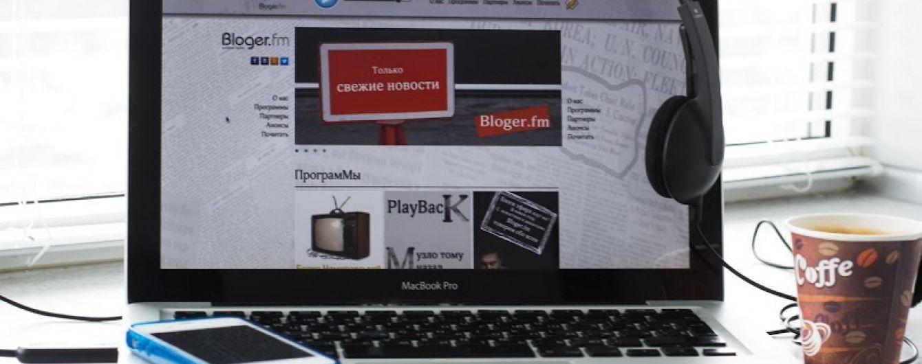 Інтернет-радіо Блогер ФМ висвітлило соціальне життя українців