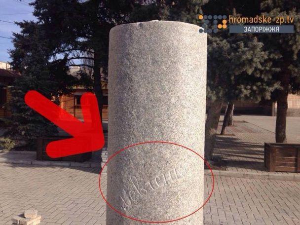 На Запоріжжі демонтували пам'ятник Шевченку, а Леніну залишили