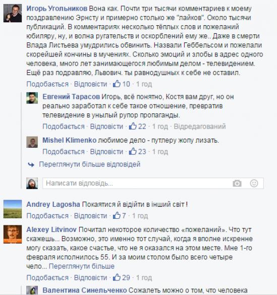 Вітання Ернсту_7