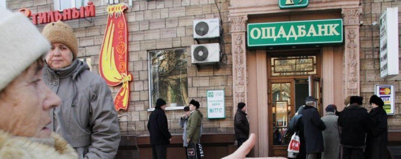 Мінфін хоче продати по 20% акцій двох найбільших державних банків