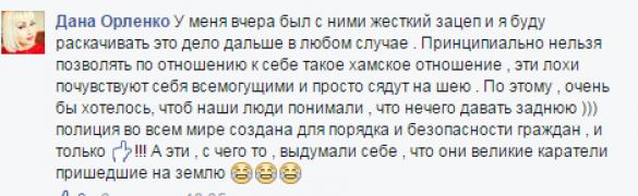 Білявка з Іван-Франківська