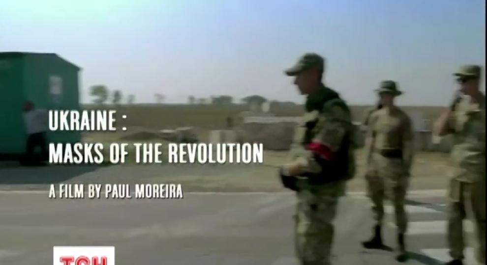 фильм украина маски революции русская версия