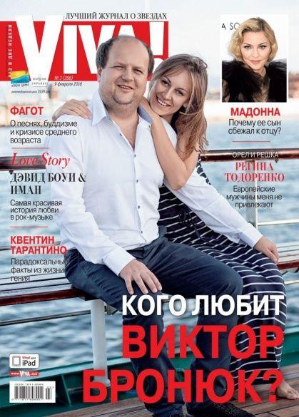 Бронюк з дружиною Viva