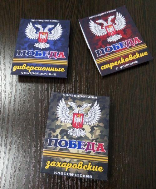 """Міцний, як """"захарівець"""". Бойовики випустили презервативи на честь ватажків """"ДНР"""""""