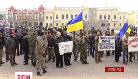В Кировограде уже третий день протестуют демобилизованные бойцы АТО