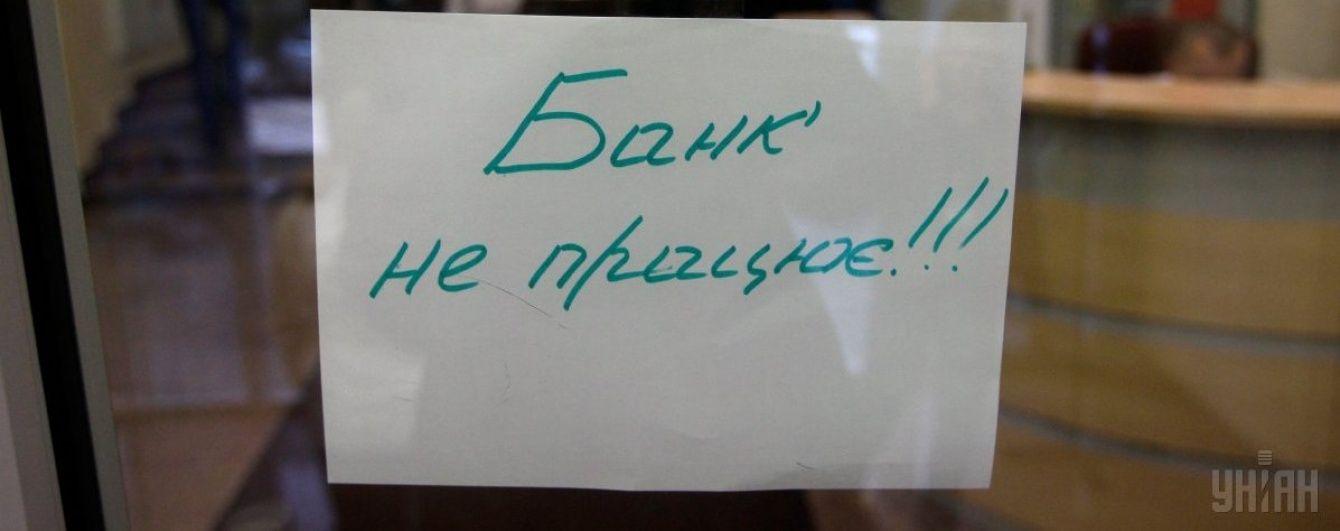НБУ повністю ліквідував черговий комерційний банк