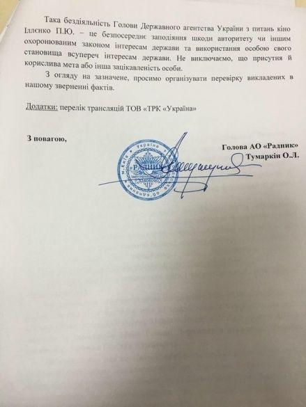 Пилип Ільєнко, Госкіно, документи