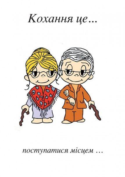 Київське метро підготувало креативні валентинки до Дня всіх закоханих