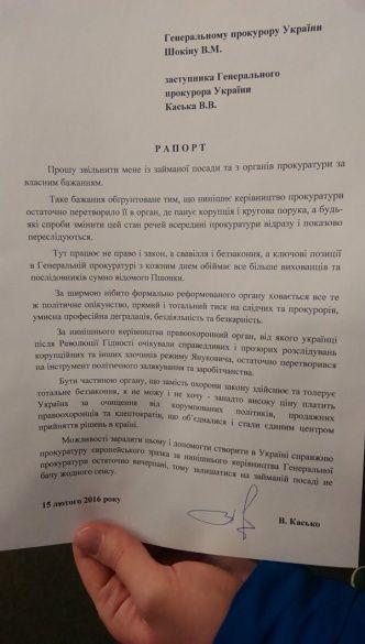 Рапорт про відставку Каська