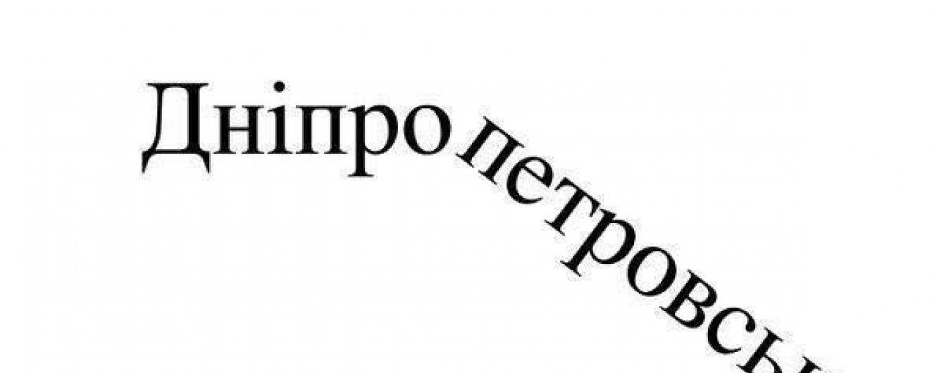 Комітет Ради підтримав перейменування Дніпропетровська
