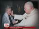 Папа Іван Павло II близько товаришував із заміжньою жінкою