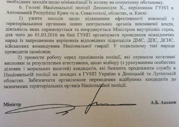 Документ Авакова про міліціонерів на Донбасі