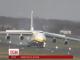 """Тысячи пользователей интернета просматривают видео посадки украинского самолета """"Руслан"""""""