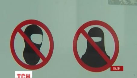 У Мілані місцева влада заборонила з'являтися на людях у паранджі чи нікабі