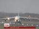 """Посадка українського літака """"Руслан"""" за надскладних погодних умов вразила світ"""