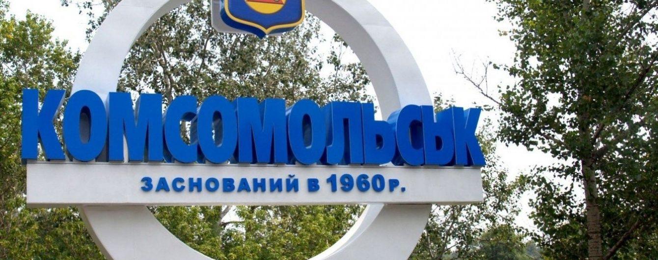 У Комсомольську креативно розшифрували назву міста, щоб уникнути перейменування